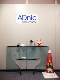 adnic2012末.jpg